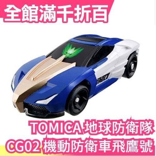 【CG02 機動防衛車飛鷹號】日版 TOMICA 友情合體 Earth Granner 地球防衛隊 變形 機器【小福部屋】
