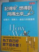 【書寶二手書T1/心理_HMJ】記得牢,想得到,用得出來:記憶力、理解力、創造力的躍進術_凱瑞