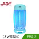 友情牌15W電擊式捕蚊燈(科技捕蚊燈管)VF-1522