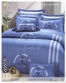 5*6.2 兩用被床包組/純棉/MIT台灣製   藍色港灣  