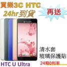 現貨 HTC U Ultra 手機64G,送 清水套+玻璃保護貼,24期0利率,聯強代理