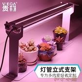 多肉植物生補光燈立式固定支架(適用于燈管式補光燈) 【全館免運】
