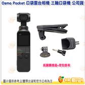 送拓展轉接座+背包掛夾+保護套等6大好禮 DJI Osmo Pocket 口袋雲台相機 公司貨