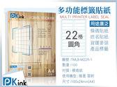 Pkink-多功能A4標籤貼紙22格圓角 100張/包/噴墨/雷射/影印/地址貼/空白貼/產品貼/條碼貼/姓名貼