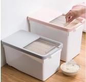居家家防潮裝米箱廚房密封米桶20 斤家用防蟲儲米箱面粉米面收納箱wWD  家居 館