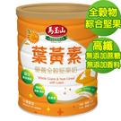 買一送一【馬玉山】營養全穀堅果奶-葉黃素...