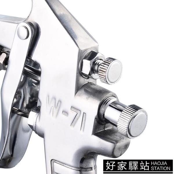 W-71-75-77上下壺噴槍油漆噴槍家具小口徑修補皮具汽車油漆噴漆槍