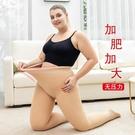 光腿加大碼打底春秋冬款肉色神器絲襪女加肥加絨200斤胖mm連褲襪 小山好物