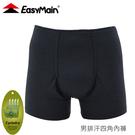 【EasyMain 衣力美 男 排汗四角內褲《碳黑》】YE00022/四角內褲/衛生褲/運動內褲/吸溼快乾