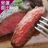 勝崎生鮮 紐西蘭銀蕨PS熟成極鮮嫩厚切牛排4片組 (150公克±10%/1片)【免運直出】