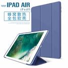 88柑仔店~蘋果iPad5保護套 A14...