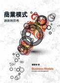 (二手書)商業模式:創新與管理