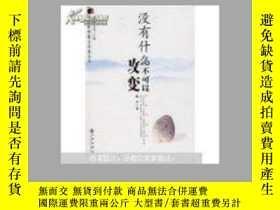 二手書博民逛書店罕見沒有什麼不可以改變(115架)Y24684 林夕 九州出版社