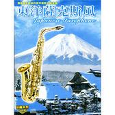 東洋薩克斯風CD (10片裝)
