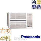 Panasonic國際窗型變頻冷暖(右吹) CW-N22HA2