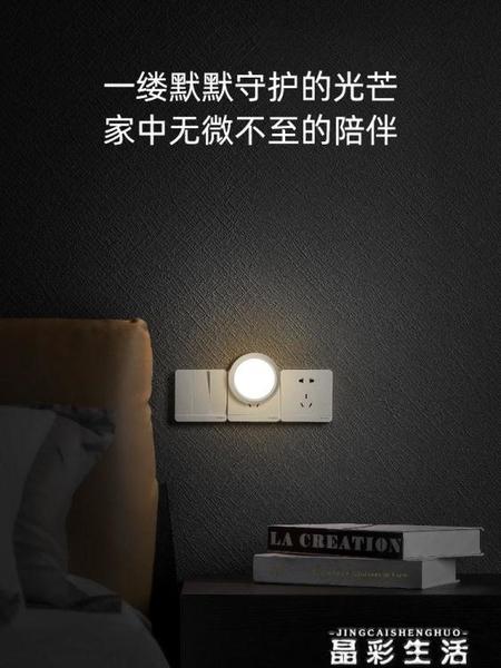小夜燈海得曼嬰兒喂奶起夜節能燈光控插電感應小夜燈 led插座燈家用智能 晶彩