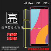 ◆亮面螢幕保護貼 SUGAR Y8 MAX / Y12 / Y12s 保護貼 軟性 高清 亮貼 亮面貼 保護膜 手機膜