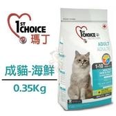 *WANG*瑪丁 第一優鮮貓糧《成貓-海鮮》貓飼料 主食0.35kg/包