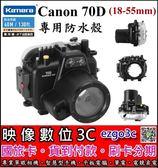 《映像數位》 Kamera 專用防水殼 40M 防水 【Canon 70D  18-55mm 專用】 C