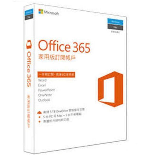 Microsoft Office 365 中文家用進階 一年版(附授權碼無光碟),分期0利率,聯強代理