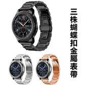 三星 Galaxy Watch 金屬錶帶 46mm 42mm 三株鋼帶 蝴蝶扣 不銹鋼 腕帶 運動錶帶 卡扣式 替換帶