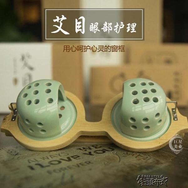 眼部按摩器 眼部護理套裝美容院用目家用儀器目眼眼鏡眼罩盒【全館免運】