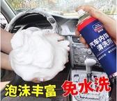 清潔劑-固特威汽車內飾清潔劑沙發真皮去污座椅坐墊萬能多功能泡沫清洗劑 提拉米蘇