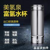 日本水素水杯富氫水杯養生電解水杯 igo薇薇家飾