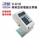 力田 VISON V-618 數字 微電腦支票機 / 台