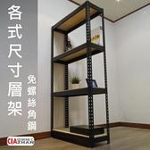 【空間特工】黑色免螺絲角鋼層架系列【各式尺寸】收納架 置物櫃架 儲物架 萬能角鋼 長7尺 8尺