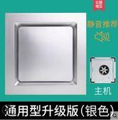 排气扇集成吊頂排風扇靜音強力換氣扇鋁扣板排氣衛生間石膏吊頂浴室 愛麗絲精品igo220V