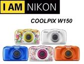 名揚數位 NIKON COOLPIX W150 (分12/24期0利率) 防水相機 公司貨 登錄送300元郵政禮卷(02/29)