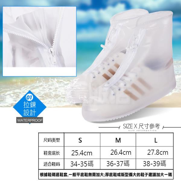 防水鞋套 雨鞋套 加厚防滑 耐磨底 拉鍊 鞋套 男女通用 透明款 size可選