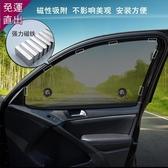 汽車網紗遮陽簾車用窗簾防曬隔熱遮陽擋側檔 側窗磁鐵遮光簾用品【快速出貨】
