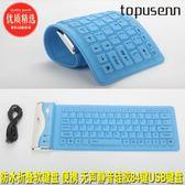 折疊鍵盤 USB可折疊84C台式軟鍵盤無聲靜音筆記本電腦外接有線游戲鍵盤小 潮先生