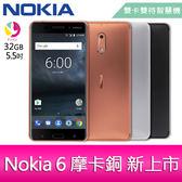 分期0利率 Nokia6 (2017)八核 5.5吋LTE雙卡雙待智慧機