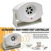 座掛兩用超強變頻超音波驅蟲器 驅鼠器 蟑螂 跳蚤 蜘蛛 蛀蟲 老鼠 塵蟎【AE15004】