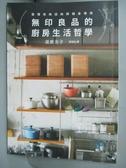 【書寶二手書T1/設計_NLV】無印良品的廚房生活哲學:相同的無印良品X不同的生活風格…