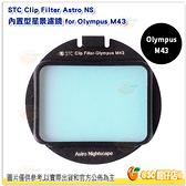 @3C 柑仔店@ STC Clip Filter Astro NS 內置型星景濾鏡 for Olympus M43