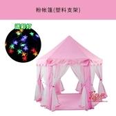 遊戲帳篷 兒童帳篷室內公主六角玩具屋超大蚊帳過家家游戲房子女孩分床神器T 2款