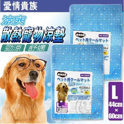 【培菓寵物48H出貨】愛情貴族》涼爽散熱寵物涼墊 L (44*60cm)
