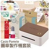 樂魔派『日本代購 CASIO POMRIE 圖章製作機 STC-W10  新手套裝組 』DIY 送禮首選 印章機 圖章機