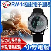 福利品出清 IS愛思 RW-14運動電子圓錶 50米防水 待機12個月 遠程拍照 藍牙手錶【免運+24期零利率】