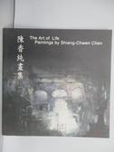【書寶二手書T4/藝術_QBE】陳香純畫集_2003年