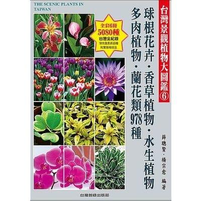 台灣景觀植物大圖鑑(第6輯)球根花卉.香草植物.水生植物.多肉植物.蘭花類978種