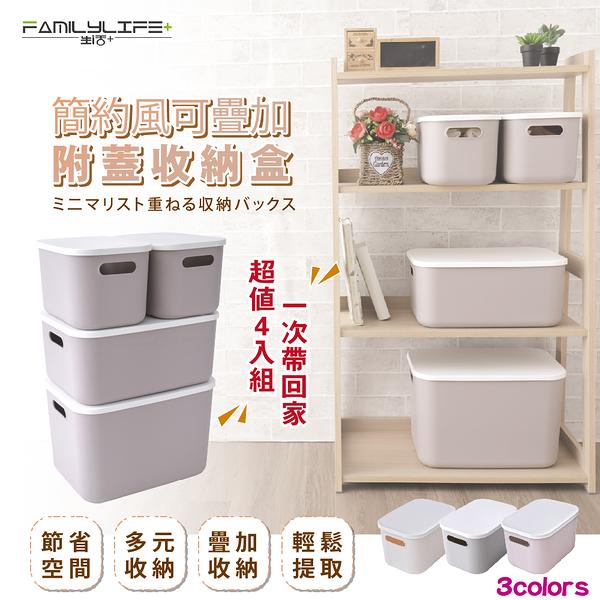 【FL生活+】日式多功能可疊加附蓋收納箱-超值4入組