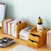 沁欣 簡易書架學生用簡約現代兒童置物架創意伸縮楠竹桌上小書架第七公社