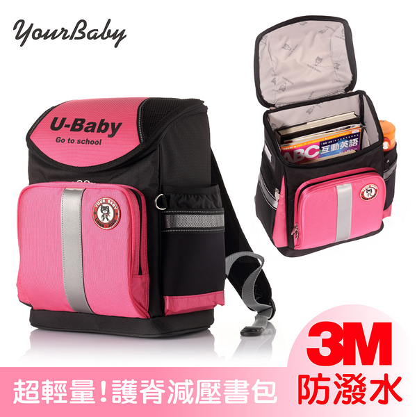 【YOUR BABY優寶貝】MIT台灣製造 透氣護脊防潑水設計 輕量多功能兒童背包-粉色