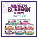 【力奇】Health Extension 綠野鮮食 天然無穀主食貓罐2.8oz(80g)*24罐/箱【可混搭】 2箱可超取 (C002A01-1)