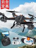 四軸飛行器航拍高清無人機玩具男孩遙控飛機直升機充電兒童wy【快速出貨限時八折】